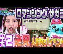 『【飯窪春菜とカン太のゲームフューチャー!】『ロマンシング サガ3』編#02』の画像