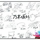 『【乃木坂46】『Mステ』恒例!メンバーのサイン寄せ書きが公開キタ━━━━(゚∀゚)━━━━!!!』の画像
