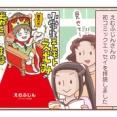 えむふじんさん『小学生エムモトえむみの勝手きままライフ』を読みました!
