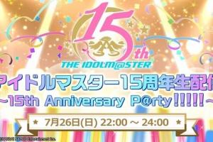 【アイマス】本日22時から「アイドルマスター 15周年生配信 ~15th Anniversary P@rty!!!!!~」放送!