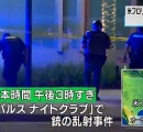 米のナイトクラブで銃乱射、容疑者と客20人死亡 女性歌手射殺現場から4キロ