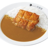 『【カレー:CoCo壱番屋】パリパリチキンカレー+半熟たまごタルタルトッピング』の画像