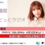 『【乃木坂46】川後陽菜レギュラーラジオ発表でFMからつHPがサーバーダウンした模様wwwwww』の画像