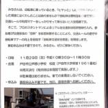 『スケアード・ストレイド交通安全教育 11月29日(日)芦原小学校で開催』の画像
