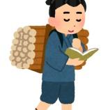 『600農村を再生した報徳仕法、現代に活かす10の教訓。 (No.1031)』の画像