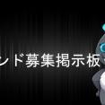 【ツイステ】フレンド募集掲示板