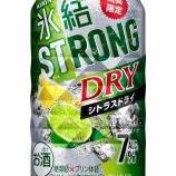 『【期間限定】レモンとライムの爽やかな「キリン 氷結ストロング シトラスドライ」』の画像
