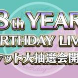 『【乃木坂46】朗報!!!『8th YEAR BIRTHDAY LIVE』ご招待!!!キタ━━━━(゚∀゚)━━━━!!!』の画像