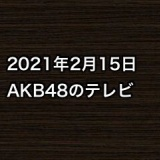 2021年2月15日のAKB48関連のテレビ