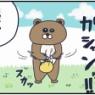 ボール取るのヘタ〜!