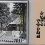 『金色堂雪景の絵』の画像