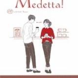 『【フリーペーパー×ラジオ】ブライダル情報を発信する「Medetta!」最新号配布開始!エフエム富士でウエディングソング特集放送決定 / 山梨』の画像