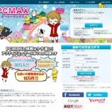 『優良出会い系サイトPCMAX評価』の画像
