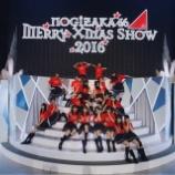 『【乃木坂46】『MerryXmasShow2016』選抜&アンダー集合写真が公開!!!』の画像