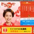 芸能 - NHK朝ドラ『わろてんか』は『純と愛』『まれ』以来のハズレ作?「吉本大物芸人が急きょ参戦の可能性も」