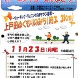 『戸田市のウォーキングコースを歩こう!11月23日(月祝)に開催』の画像