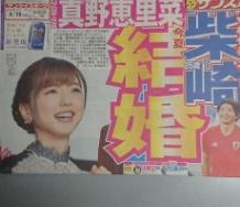 『真野恵里菜がサッカー日本代表・柴崎岳と今夏結婚』の画像