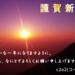 c2o2(コーコー)のblog
