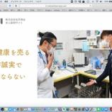 『松井商会求人専用サイトを作成致しました』の画像