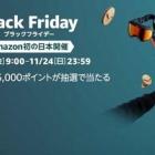 『セール情報6:日本Amazonブラックフライデー2019』の画像
