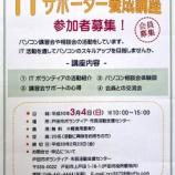 『ITサポーター養成講座 3月4日(日)戸田市ボランティア・市民活動支援センターにて開催 参加者募集!』の画像
