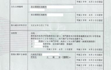 『港区南麻布私立共学校 理事長 池田富一(仮称)他が開示請求訴訟に踏み切る』の画像