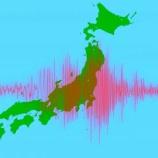 『【地震情報】茨城県沖を震源とするマグニチュード4.0最大深度2の地震発生』の画像