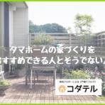 タマホームでマイホームを建てた建築士が適当に家づくりの事を書くブログ