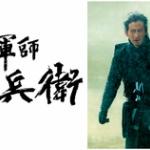 大河ドラマ「軍師官兵衛」の視聴率が好調…次回はついに本能寺の変