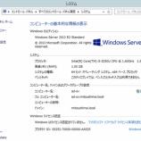 『ADドメイン名変更検証作業 〜rendomコマンド〜』の画像