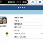 『【ウイイレアプリ2018C】香川 真司 確定スカウト』の画像