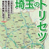 『埼玉のトリセツ』の画像