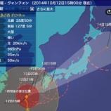 『台風接近の三連休』の画像
