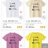 『【乃木坂46】何これ!?w『じゃあ、新内に聞こうか。』Tシャツが販売されててワロタwwwwww』の画像