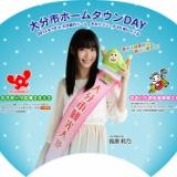 AKB48峯岸みなみ、ライバルは指原莉乃。2013年の運勢を峯岸1位、指原ビリと占った島田秀平「読み間違えた」。他