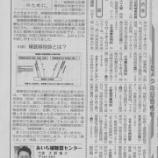 『東海愛知新聞連載第90回【補聴器(医療費)控除について】』の画像