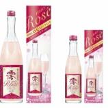 『【期間数量限定】松竹梅白壁蔵「澪」<ROSE>スパークリング清酒』の画像