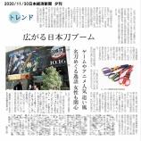 『\11/30日本経済新聞 夕刊に大きく掲載/ 広がる日本刀ブームで注目集める 『ニッケン刃物』の取り組み』の画像