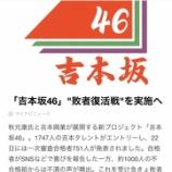 『吉本坂46、落選に不満続出で敗者復活戦が行われる模様・・・』の画像