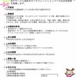 『戸田市「女性チャレンジショップ事業出店者募集」の要項・申込み用紙がホームページ公開されました』の画像