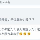 『【乃木坂46】2期生と4期生のコミュ強がついに繋がる・・・!!!』の画像