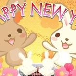 『謹賀新年 2011』の画像