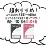 『コクヨCampus英習罫ノートの新色がカッコイイよ。』の画像