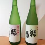 『【お酒】美味いもんは旨い 大吟醸 吟醸 純米 日本酒は好み 高いから美味いわけではない』の画像