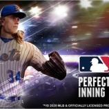 『【MLBパーフェクトイニング2019】ノア・シンダーガード選手からのサプライズプレゼントのご案内』の画像