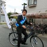 『本日は自転車で遊説活動!(船橋市議会議員選挙2019)』の画像