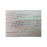 『日本語ですから』の画像