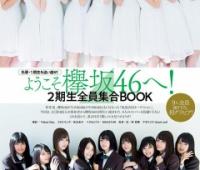 【欅坂46】2期生全員集合BOOK!