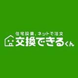 『交換できるくん(7695)-CRESCUNT(代表取締役の資産管理会社)』の画像