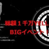 『賞金総額1千万YELL! BIGイベント開催中! 仮想通貨のすすめ イベント速報! 』の画像